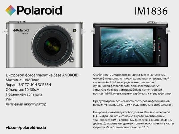 httpswww.popphoto.comsitespopphoto.comfilesimportembeddedfilesimce_uploadspolaroid-im1836-mirrorless-android-based-camera.jpeg